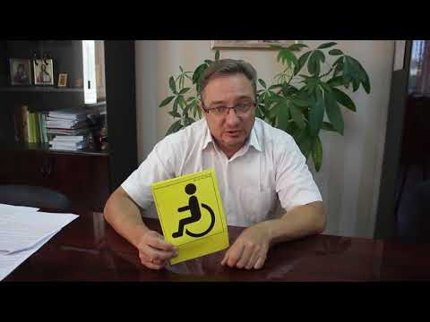 Знак «инвалид» теперь можно получить только в бюро медико-социальной экспертизы