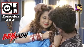Weekly Reliv   Beyhadh   20th Feb to 24th Feb 2017   Episode 95 to 99