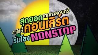 Teaser - เชียงคาน 2คืน3วัน โดด มัน ฮา