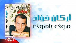 اغاني طرب MP3 Arkan Fouad - Hawa Ya Hawa   اركان فؤاد - هوي ياهوي تحميل MP3