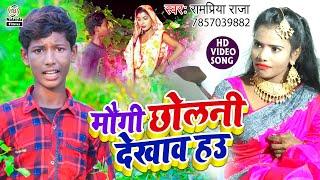 Rampriya Raja का मगही सुपरहिट #HD VIDEO SONG 2020   मौगी छोलनी देखाव हउ   Maugi Chholani Dekhab Hau
