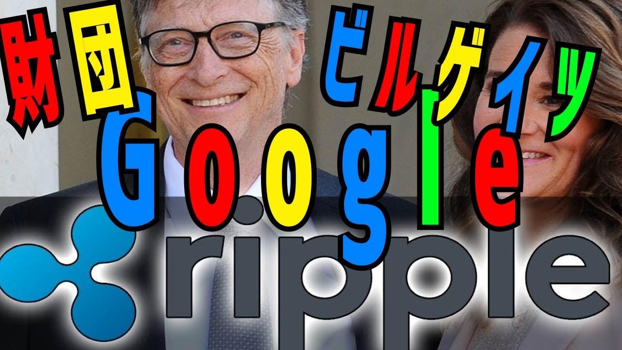 リップル Google ビルゲイツ財団 37億ドルの新興国のビジネスを支配する!暗号資産上昇カルダノADA爆上げ!あっちゃん #リップル #仮想通貨 #XRP