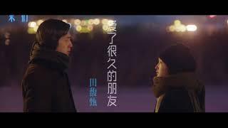 愛了很久的朋友   田馥甄 Hebe Tien (Cover) 《后来的我们》插曲