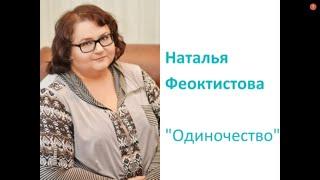 """Наталья Феоктистова, доклад на тему """"Одиночество"""""""