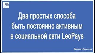 2 простых способа быть постоянно активным в соцсети LeoPays