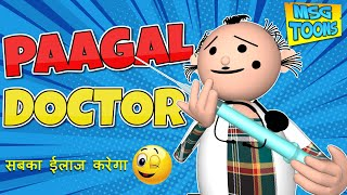 PAAGAL DOCTOR | MSG TOONS | Jokes | Desi Comedy Video | CS Bisht Vines | School Classroom Jokes