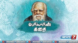 பெரியாரின் கதை | Life history of Thanthai Periyar | News7 Tamil