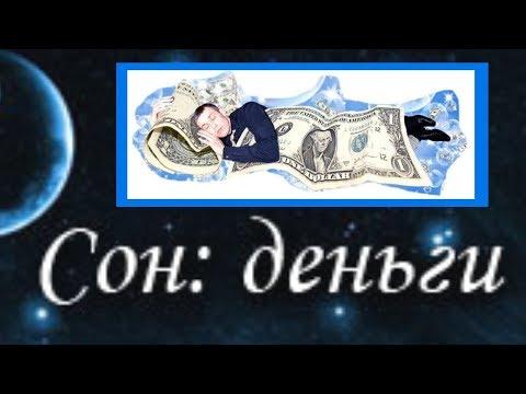 Сонник (К чему снятся Деньги) .Толкование снов .Что значит увидеть деньги во сне