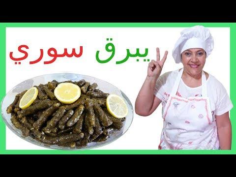 يبرق سوري. طريقة طبخ ورق العنب
