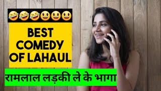 Best Comedy Of Lahaul रामलाल लड़की ले कर भागा