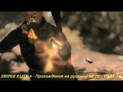Sniper Elite 4 - Прохождение на русском на PC - Part 16