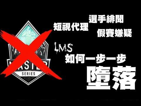 選手緋聞 短視代理 假賽嫌疑 LMS是如何一步一步墮落的? 電競舊聞 Vol 08