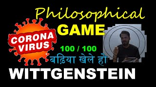 Wittgenstein Philosophy | Coronavirus | Motivational Video | Inspirational Quotes | कोरोना वायरस