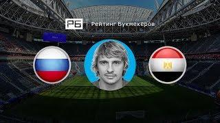 Прогноз Максима Калиниченко:  Россия — Египет