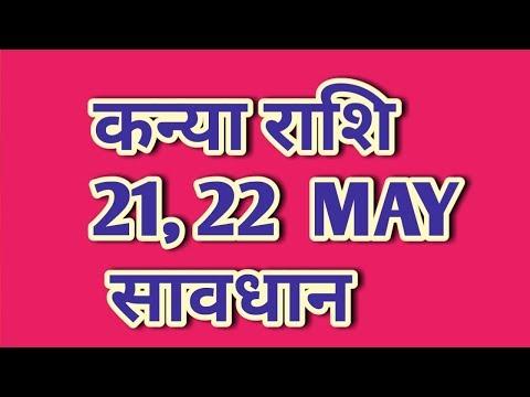 KANYA RASHI | VIRGO | 21,22 MAY 2019 Saptahik Rashifal | Weekly predictions