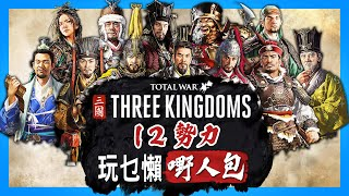 【 Total War : Three Kingdoms 】12 Factions Play Style|PC|Mac | Linux