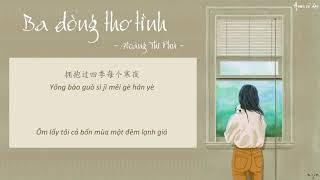 [Vietsub + pinyin] Ba dòng thơ tình 三行情诗 _ Hoàng Thi Phù