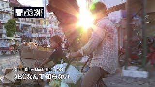 『ABCなんて知らない』予告編|Don'tKnowMuchAboutABCTrailer