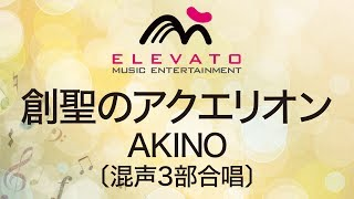 EME-C3122創聖のアクエリオン/AKINO〔混声3部合唱〕