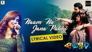 Naam Na Jana Pakhi Lyrical | Ka Kha Ga Gha   - YouTube