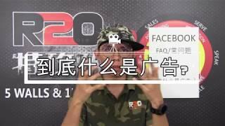 R2O FB FAQ l 到底什么是广告? l What is advertisement ?
