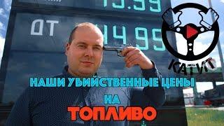 Убийственный цены на топливо - долго ли протянем?!!