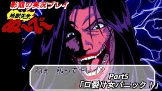 影龍の実況プレイ『地獄先生ぬ~べ~』Part5