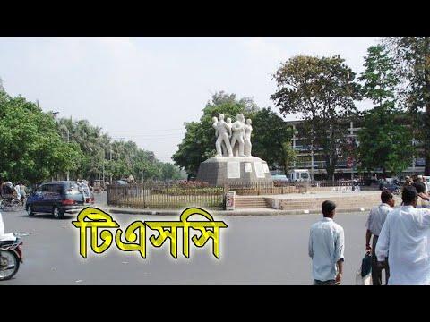 টিএসসি || সোনার বাংলা