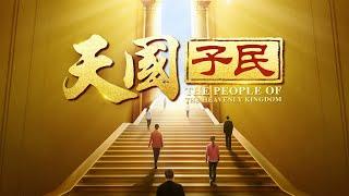 基督教會見證電影《天國子民》基督徒怎樣才能進入神的國
