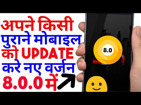 How To Upgrade Any Android Mobile In 8.0.0 Oreo New Version In 5 Minute Only