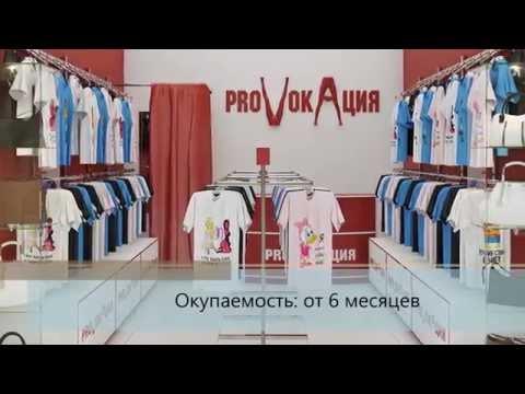 Франшиза Провокация