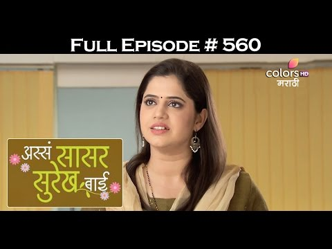 Asa Saasar Surekh Bai‬ - 28th April 2017 - असा सासर सुरेख बी - Full Episode HD