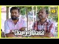 Vetrivel Tamil Movie   Scenes 05
