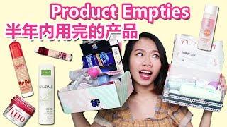 空瓶记 Product Empties