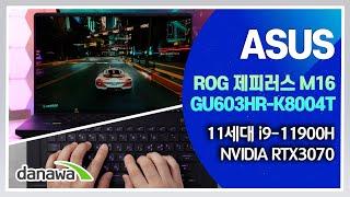 ASUS ROG 제피러스 M16 GU603HR-K8004T (SSD 2TB)_동영상_이미지