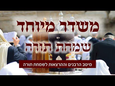 """משדר מיוחד לשמחת תורה - תשפ""""ב עם גדולי הרבנים"""
