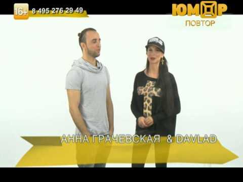 WELCOME SHOW. В гостях: DJ DAVLAD. Юмор TV