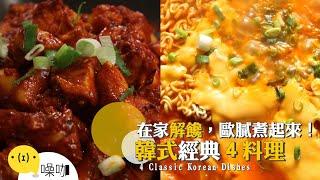 【做吧!噪咖】在家解饞,歐膩煮起來!韓式4經典料理