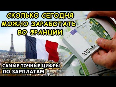 Минимальная, Средняя и Хорошая Зарплаты во Франции. Зарплата во Франции на 2020. Заработок в евро