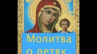 Сильная молитва о детях перед иконой Богоматери (женский голос)