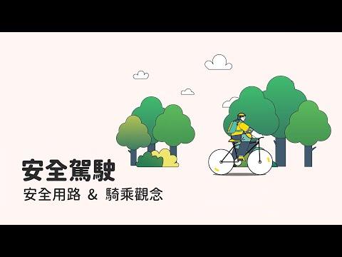 3.安全用路及騎乘觀念