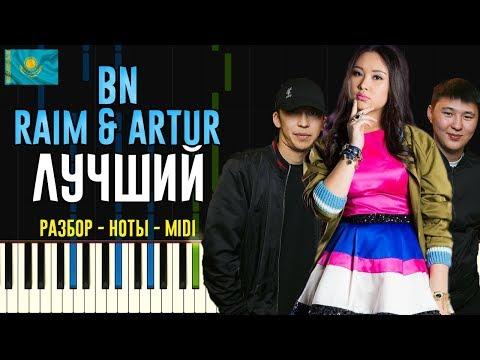 BN x Raim & Artur - Лучший | На Пианино | Ноты