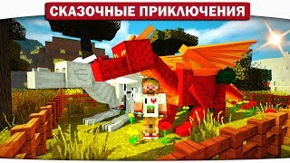 МОЯ МАЛЕНЬКАЯ ФЕРМА ДРАКОНОВ МАЙНКРАФТ - 30 v2. - Сказочные приключения (Minecraft Let