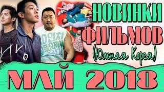 НОВИНКИ ФИЛЬМОВ МАЙ 2018 (ЮЖНАЯ КОРЕЯ)