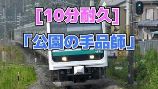 〈高音質〉10分耐久「公園の手品師」常陸多賀駅発車メロディー