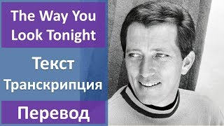 Andy Williams - The Way You Look Tonight - текст, перевод, транскрипция