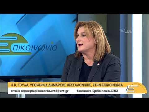 Κ. Γούλα-Υποψήφια δήμαρχος Θεσσαλονίκης:Η υποψηφιότητά μου είναι υπερκομματική | 11/01/2019 | ΕΡΤ