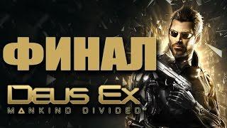 Прохождение Deus Ex: Mankind Divided на русском - ФИНАЛ | Концовка