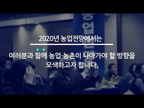 농업전망 2020 홍보영상 이미지