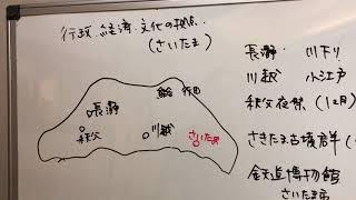 観光資源茨城埼玉